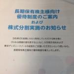 15.6.12オリエンタルランド-株主優待-min