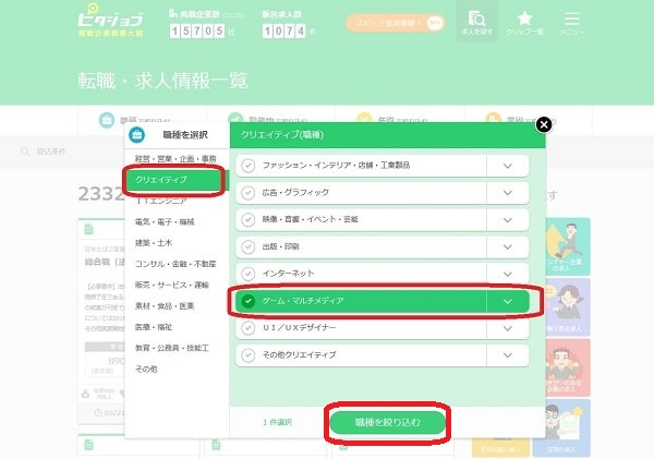 15.11.30ピタジョブ-検索画面-ゲーム-min