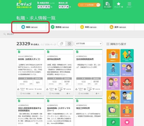 15.11.30ピタジョブ-検索画面-min