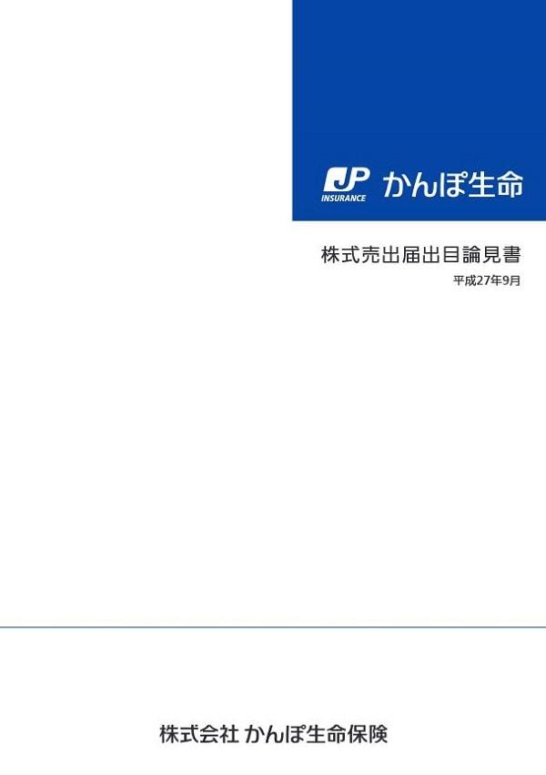 15.9.11かんぽ生命の目論見書-min