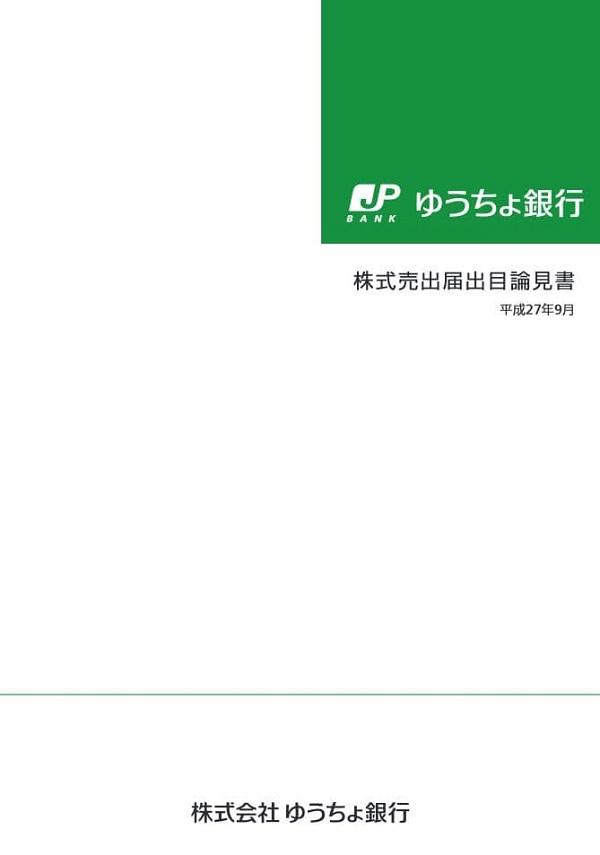 15.9.11ゆうちょ銀行目論見書-min