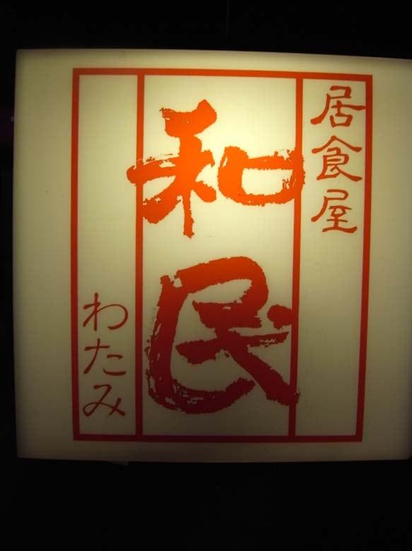 15.9.8ワタミ-min