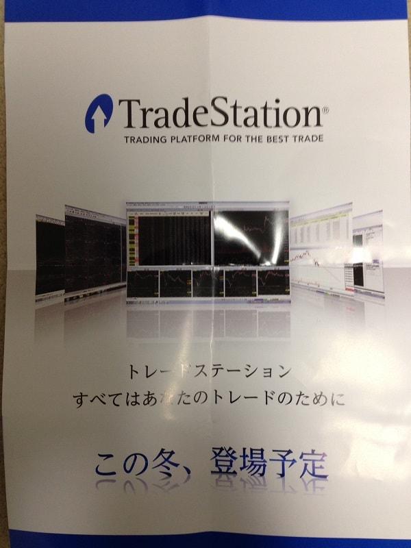 15.11.25トレードステーション-パンフ-min