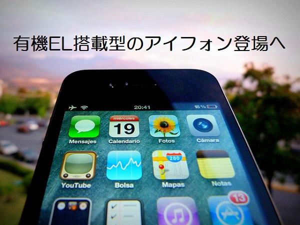 15.11.26アイフォン有機EL
