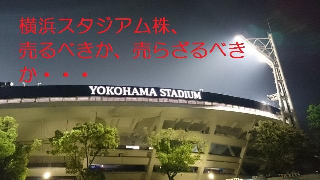 15.12.16横浜スタジアム-min