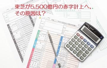 15.12.22東芝5500億円の赤字計上-min
