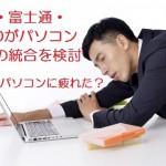 15.12.4東芝-富士通-VAIOのパソコン事業統合-min