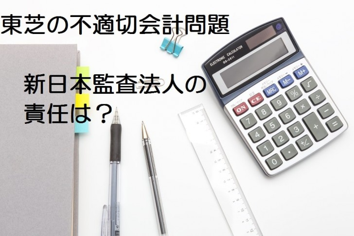15.12.9東芝問題-新日本監査法人-min
