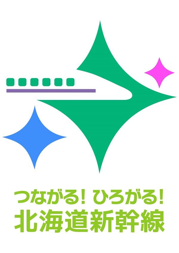 16.1.6北海道新幹線ロゴ-min