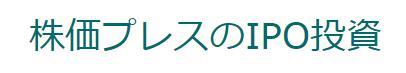 16.2.19株価プレスのIPO投資ロゴ