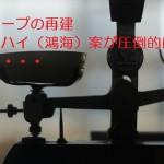 16.2.5シャープ再建-ホンハイ案-min