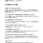 16.4.5日銀-5分で読めるマイナス金利-min