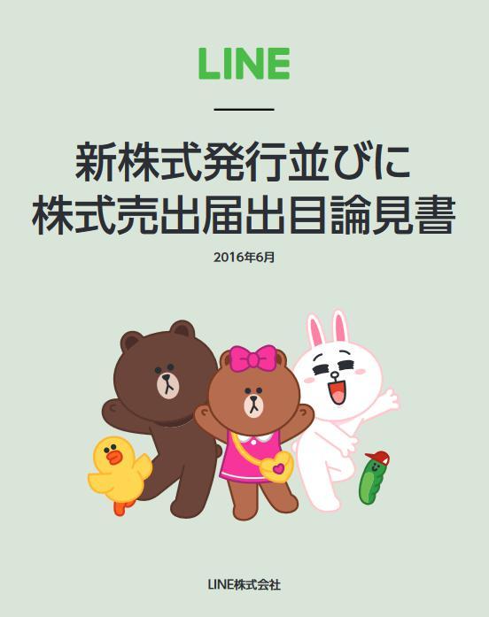 16.6.10LINE目論見書-表紙-min