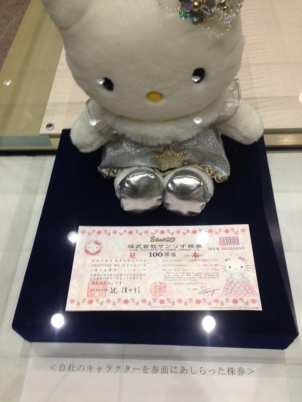 16.6.23サンリオの株券-min