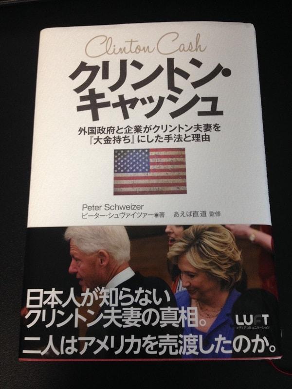 16.6.29クリントン・キャッシュ-min