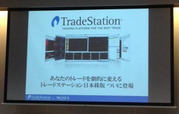 16.6.30トレードステーション発表会-サムネイル-min