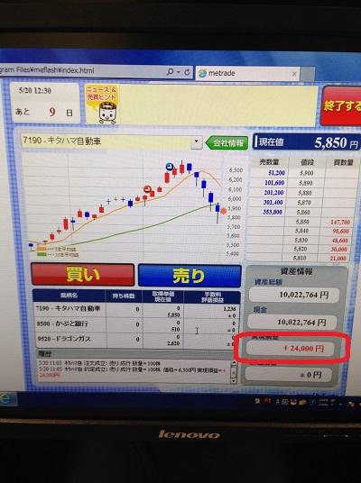 16.6.9東証株体験-min