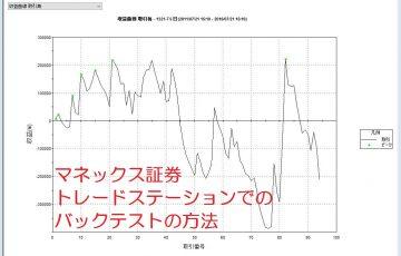 16.7.21トレードステーション-サムネイル-min