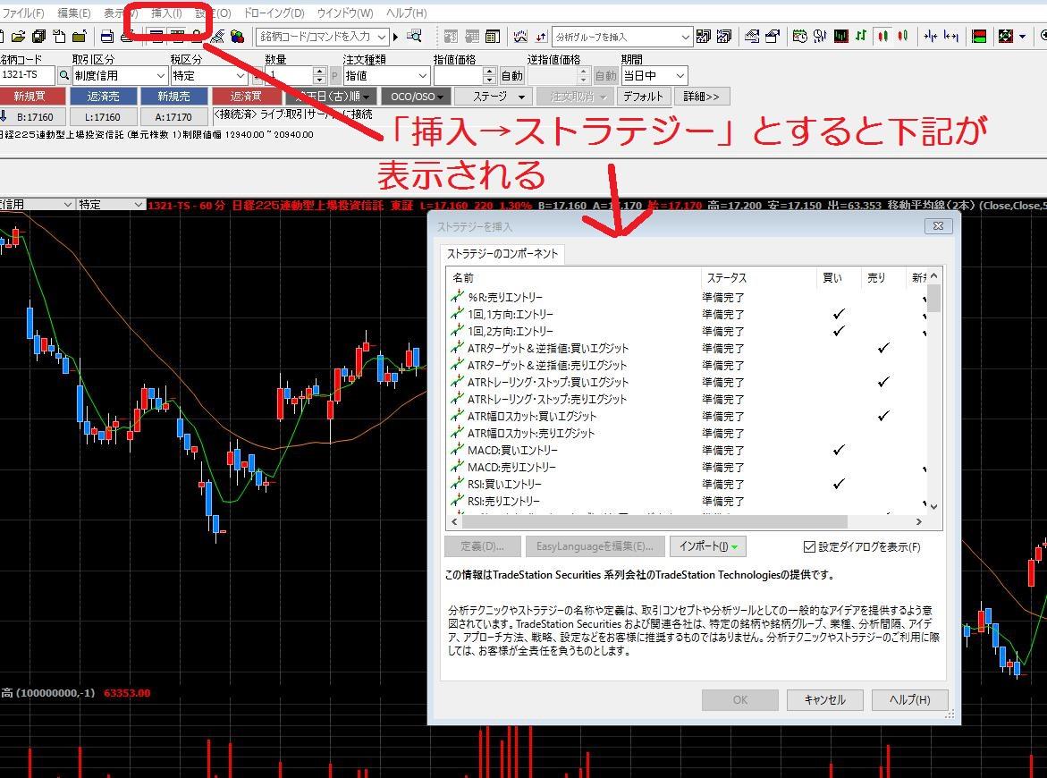 16.7.21トレードステーション-バックテスト1-min