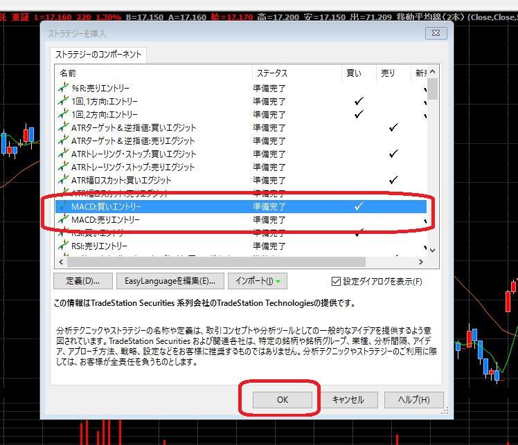 16.7.21トレードステーション-バックテスト2-min