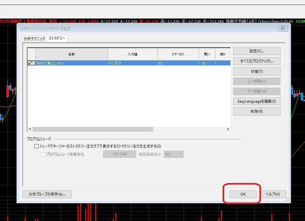 16.7.21トレードステーション-バックテスト3-min