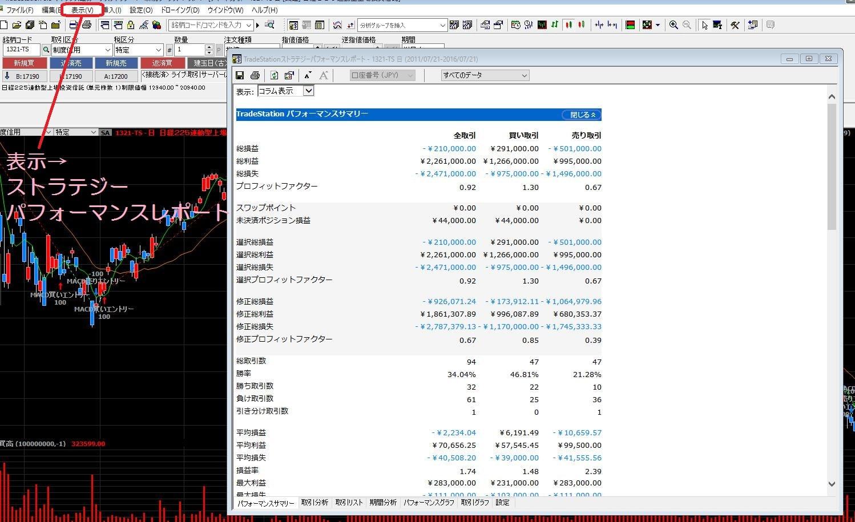 16.7.21トレードステーション-パフォーマンスレポート1-min