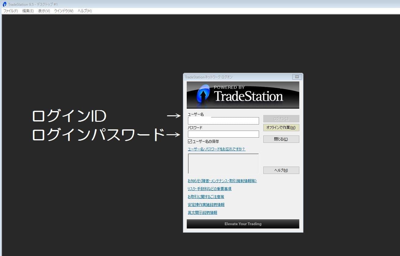 16.7.4トレードステーション-スタート画面-min