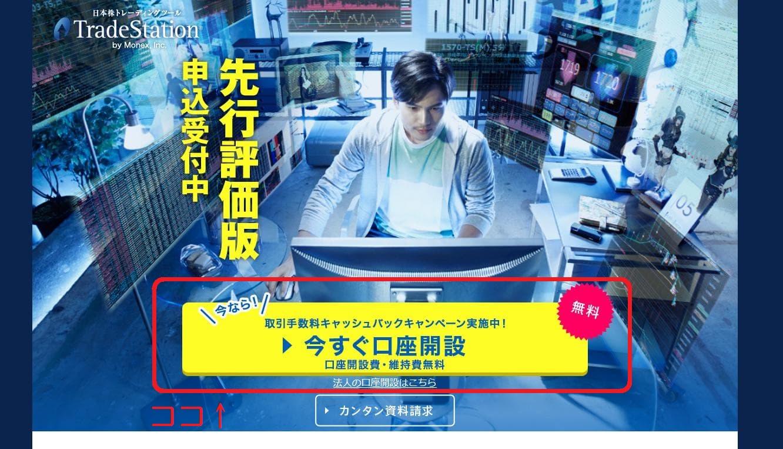 16.7.4トレードステーション-口座開設画像1-min