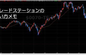 16.7.8トレードステーション使い方-サムネイル-min
