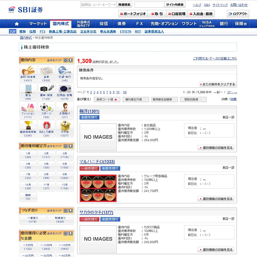 16.9.2SBI証券-株主優待検索画面-min