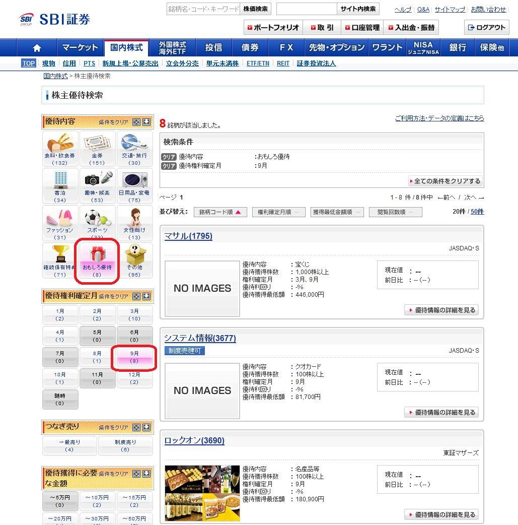 16.9.2SBI証券-株主優待検索-おもしろ-min