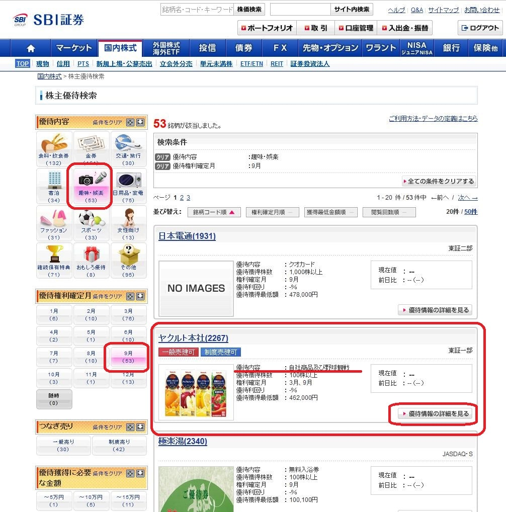 16.9.2SBI証券-株主優待検索-ヤクルト-min