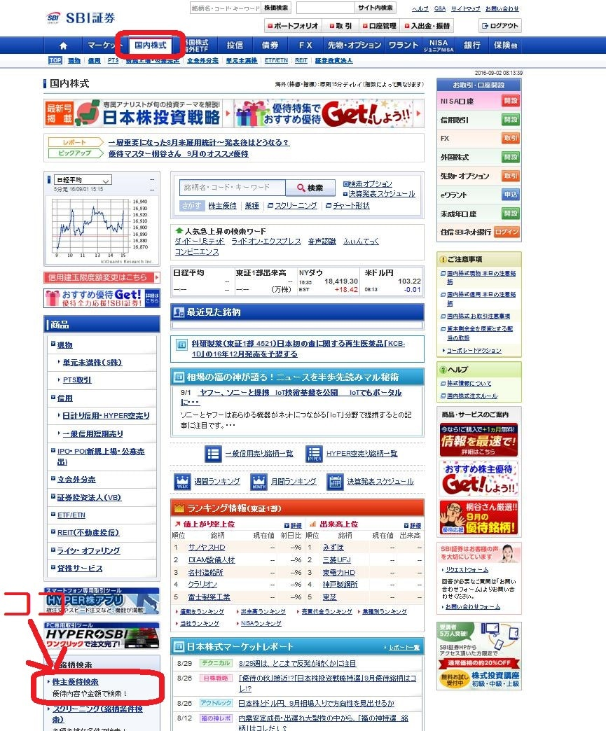 16.9.2SBI証券-株主優待検索1-min