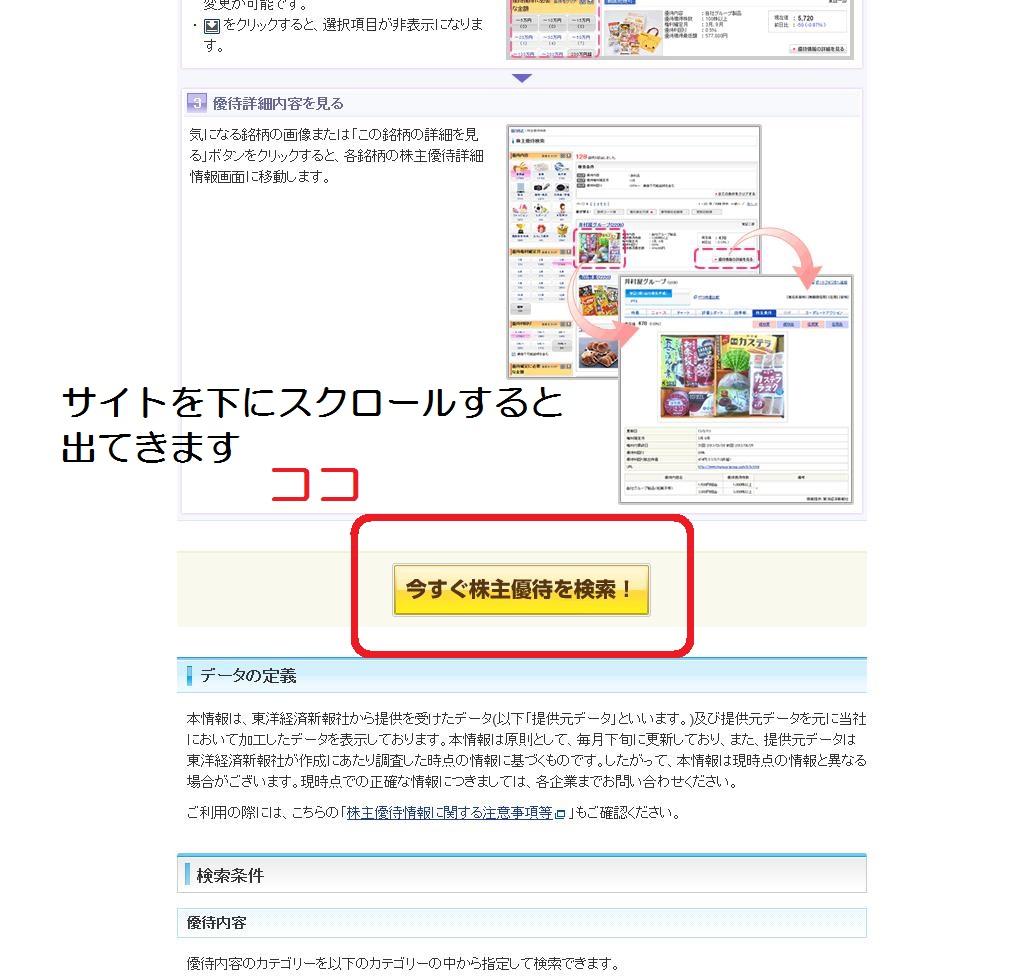 16.9.2SBI証券-株主優待検索2-min