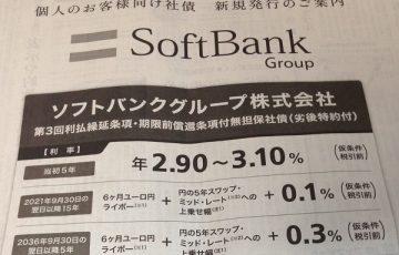 16.9.5ソフトバンクハイブリッド債の広告-min