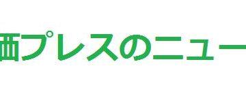 16-12-2株価プレスのニュースロゴ