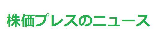 16.12.2株価プレスのニュースロゴ